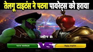Watch - Pro Kabaddi League : Telugu Titans Beat Patna Pirates | Sports Tak