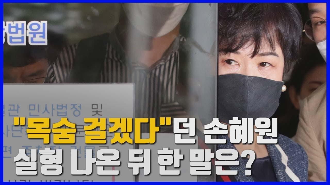 """[나이트포커스] """"목숨 걸겠다""""던 손혜원...실형 선고 뒤 반응은? / YTN"""