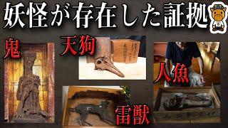 いくつかの妖怪が日本に実在していた事が判明しました