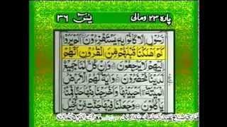 Surah Yaseen with urdu translation full HD - YouTube.flv