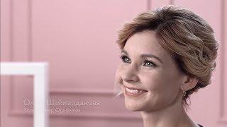 Топ-партнер Орифлэйм Ольга Шаймарданова о подлинной красоте в проекте #антикастинг