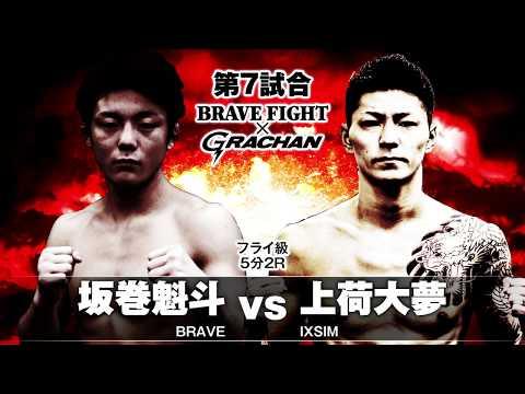 BRAVE FIGHT×GRACHAN フライ級 5分2R 坂巻魁斗(BRAVE) vs 上荷大夢(IXSIM)