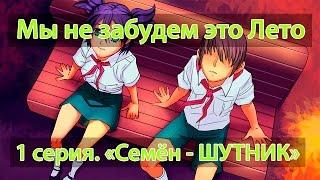 """БЛ - """"Мы не забудем это лето"""" - 1 эпизод (""""Семён - ШУТНИК"""") [18+]"""
