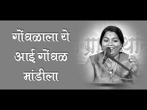 गोंधळा ला ये आई भवानी गोंधळ मांडीला - Bharati Madhavi