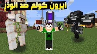 عرب كرافت #30 الوذر بوس ضد ايرون كولم صار شي غريب !!