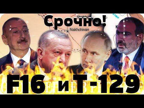 СРОЧНО! Турция и Азербайджан готовят масштабный удар по Арцаху