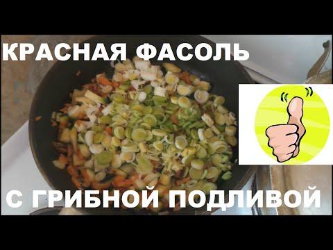 Суп из красной фасоли просто