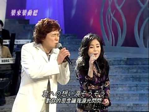江淑娜+洪榮宏 - 陪我看日出 / 淚光閃閃 涙そうそう