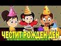Честит рожден ден 5 песни Детски песнички С текст mp3