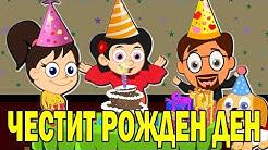 Честит рожден ден + 5 песни | Детски песнички | С текст