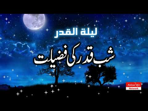 Shab-e-Qadr شب قدر  Laylat al-Qadr لیلة القدر  ki Fazilat   Bayan   Urdu/Hindi