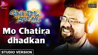 Mo Chatira Dhadkan | Official Studio Version | Ajab Sanjura Gajab Love | Sabisesh, Babushan, Archita