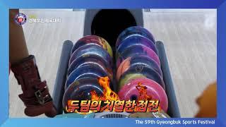 제 59회 경북도민체육대회 - 볼링경기