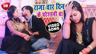 राजा चार दिन के परशानी बा   2019 का रोमांटिक गाना   Dharmendra Patel   New Bhojpuri Song