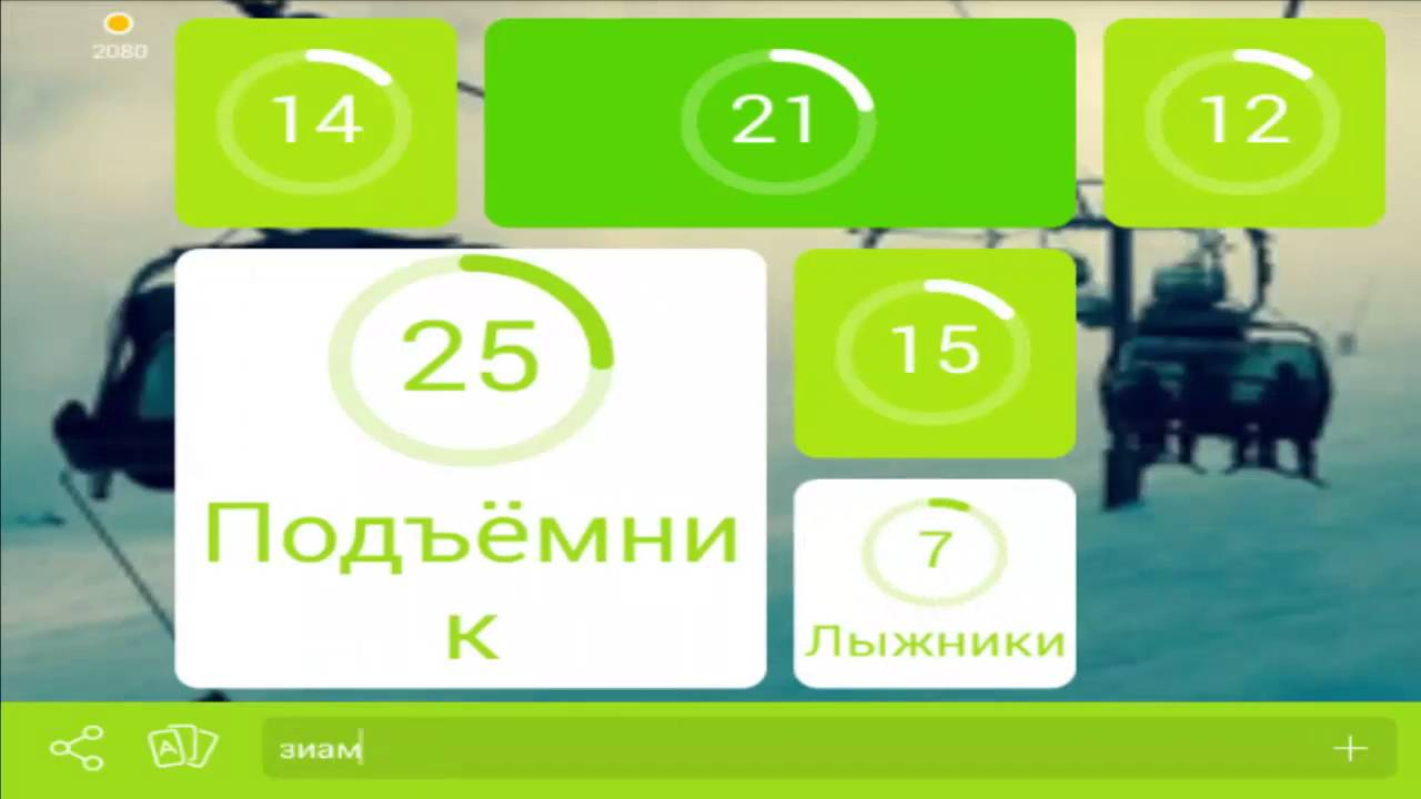 Игра 94 решебник