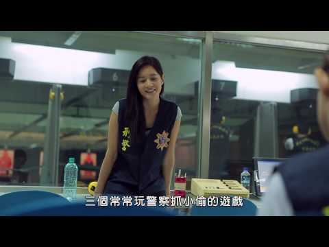 刑事警察局 微電影「勇敢的心」 Janet、郭書瑤、楊程鈞、林美照