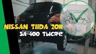 НИССАН ТИИДА 2011 ЗА 400 ТЫСЯЧ! Автоподбор Nissan Tiida ClinliCar