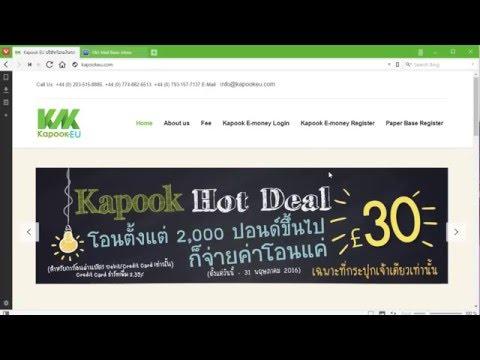 Kapook E-Money 1 การลงทะเบียน (Register)