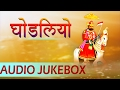 Moinuddin Manchala - घोड़लियो | Ramdevji Bhajan | Latest Rajasthani Song 2017 | Full Audio