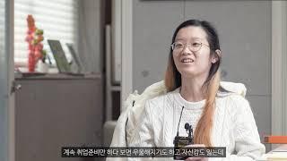 2020년 서울시 여성일자리 박람회를 통해 취업한(주)…