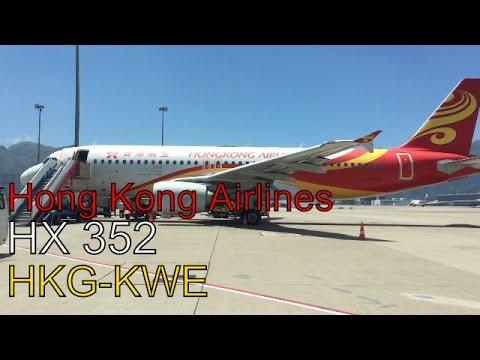 Hong Kong Airlines HX352 HKG-KWE | Ernest Aviation