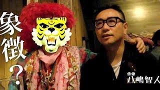 ムビコレのチャンネル登録はこちら▷▷http://goo.gl/ruQ5N7 新宿タイガー...