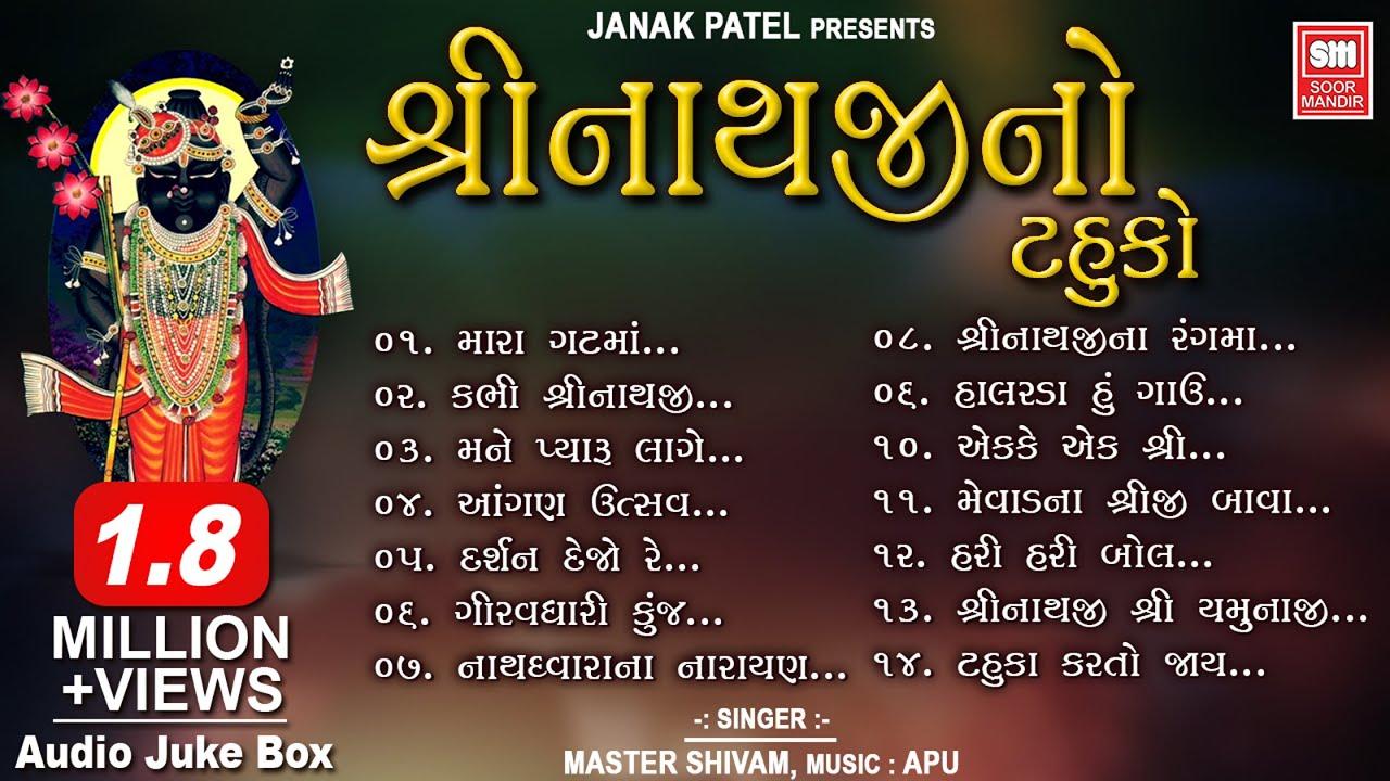 Download શ્રીનાથજી નો ટહુકો | Shrinathji No Tahuko | Shreenathji Bhajan | Master Shivam | Audio Jukebox
