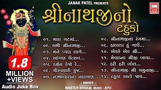 Shrinathji No Tahuko : Shreenathji Bhajan Gujarati : Master Shivam : Soormandir : Audio Jukebox