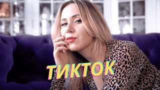 ТИК-ТОК - Banger feat. Настя Луч (новинки 2020 тикток) cмотреть видео онлайн бесплатно в высоком качестве - HDVIDEO