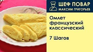 омлет французский классический . Рецепт от шеф повара Максима Григорьева