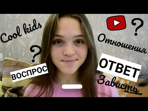 ВОПРОС - ОТВЕТ#1 | о COOL KIDS❤ | КАК я НАЧАЛА СНИМАТЬСЯ??? | у меня ЕСТЬ ПАРЕНЬ? 😱|Ksenia Noskova