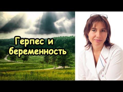 Генитальный герпес и беременность - Библиотека - Доктор