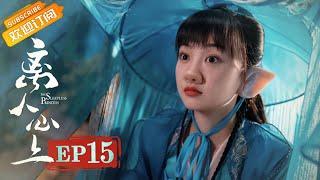 【ENG SUB】《离人心上》第15集 初月变身猪头险被薛曜发现 The Sleepless Princess EP15【芒果TV青春剧场】