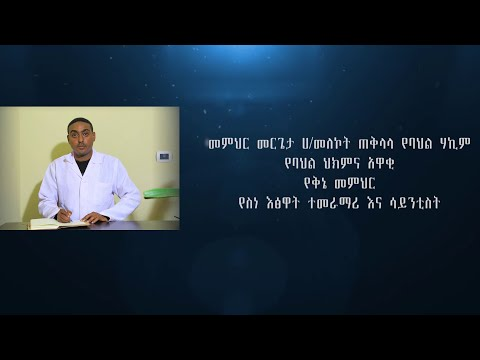 Ethiopia : ጥበብ ዘኢትዮጵያ ፡ ክፍል አንድ – Ethiopian Traditional And Herbal Medicine Documentary 2019