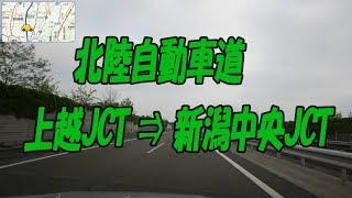 北陸自動車道「 上越JCT⇒新潟中央JCT」 等速 早朝