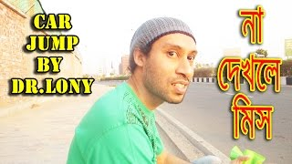 Car jump by Dr.Lony. Bangladeshi Action movie Stunt Sample .
