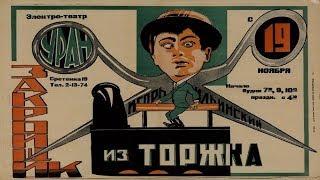 Закройщик из Торжка (1925) в хорошем качестве