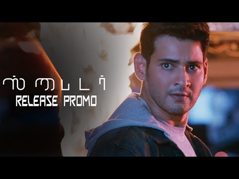 SPYDER Movie Release Promo | Tamil |...