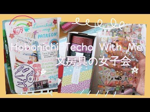 Hobonichi With Me | LoFT Shibuya's Stationery Girls Event ( 文房具の女子会 ロフト ) | ほぼ日手帳 2018 ♡