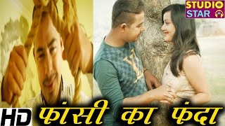 Fansi Ka Fanda / SD & ATPK / New Haryanvi Song / फांसी का फंदा Latest Songs 2016 Studio Star