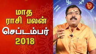 Maadha Rasi Palan (September Month) | Monthly Astrosign Predictions | Murugu Balamurugan