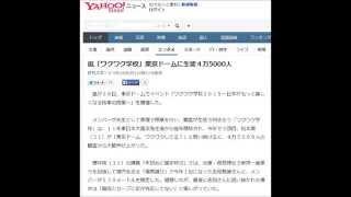 嵐が28日、東京ドームでイベント「ワクワク学校2015~日本がもっ...