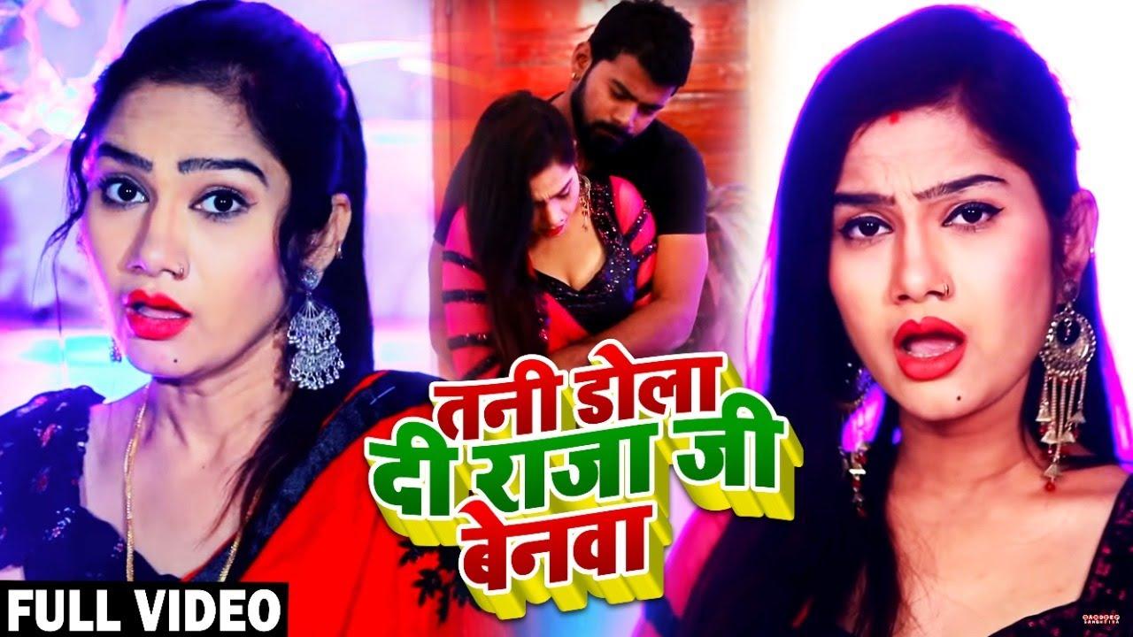 #VIDEO   तनी डोला दी राजा जी बेनवा   #Soljar Babu   Bhojpuri Hit Song 2021