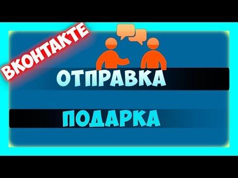 Как отправить подарок в вконтакте
