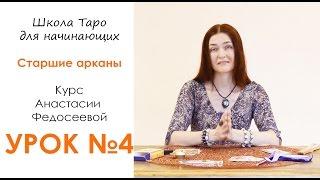 Старшие арканы Таро. УРОК #4 Видео курс для начинающих.