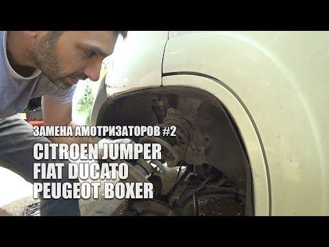 Замена передних амортизаторов самостоятельно Fiat Ducato | Peugeot Boxer | Citroen Jumper #2