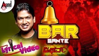 Download Atharva | BARGANTE | New Lyrical  2018 | Vijay Prakash | Pavan Teja | Arun | Mahasimha Movies MP3 song and Music Video