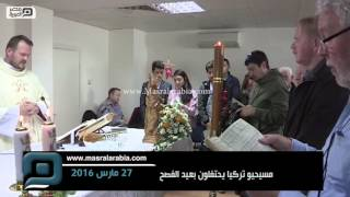 مصر العربية | مسيحيو تركيا يحتفلون بعيد الفصح