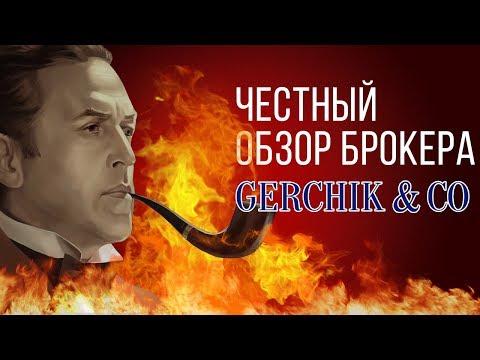Честный обзор форекс брокера Gerchik Co