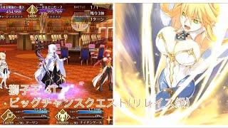 【FGO】獅子王 4T ビッグチャンスクエスト(リレイズ級) 水着2019【Fate/Grand Order】Altria 4T Big Chance Quest (Reraise Class)
